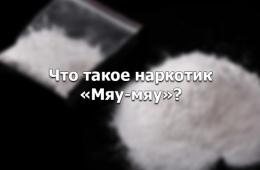 Наркотик мефедрон