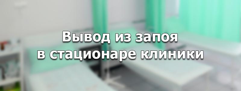 Вывод из запоя в стационаре в Нижнем Новгороде