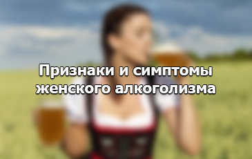 Признаки женского алкоголизма
