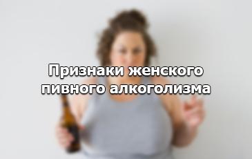Симптоматика женского пивного алкоголизма